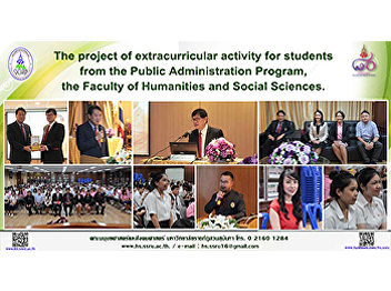 The project of extracurricular activity for students from the Public Administration Program, the Faculty of Humanities and Social Sciences.